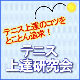 kenkyu_logo_260