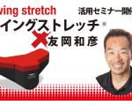 swingstretch20141022